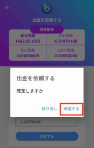 blockeco withdraw-7