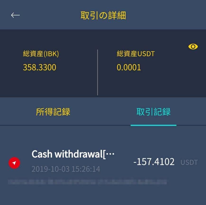 ibk-withdraw