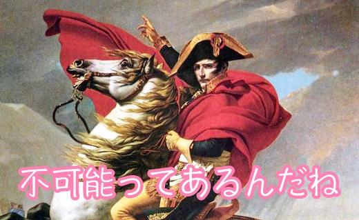 ナポレオン不可能